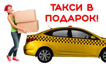 Такси в подарок при покупке!